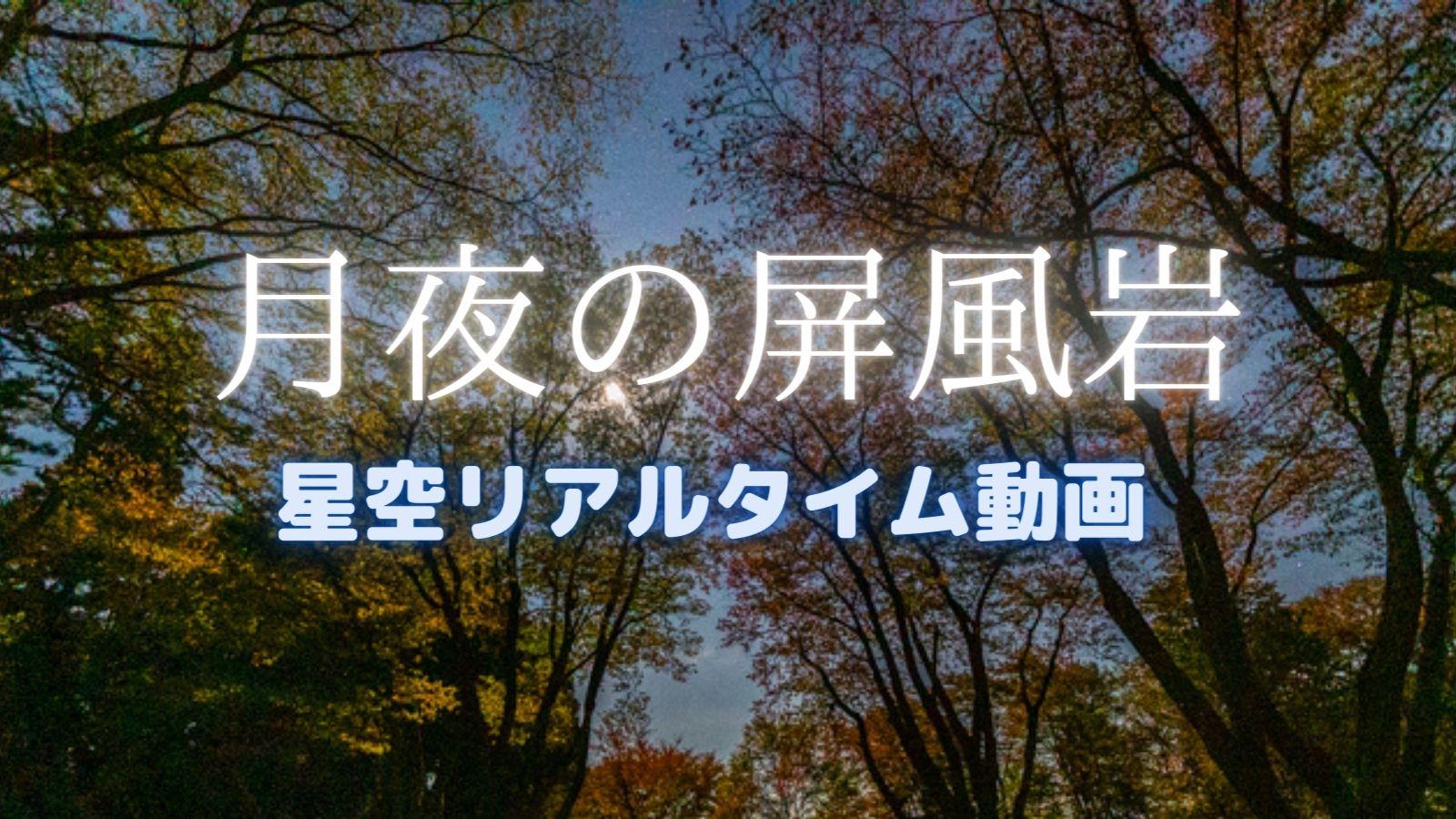 【動画】月夜の屏風岩を撮影に行きました【紅葉】
