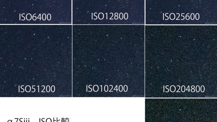 α7SⅢ 高感度ノイズ ISO別比較(SONY)