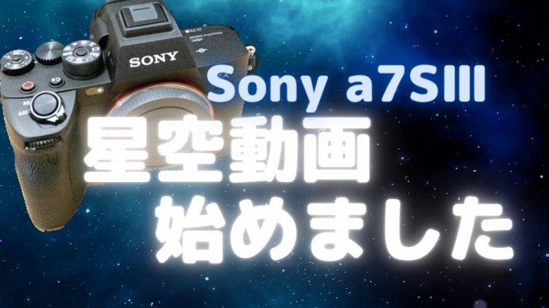 星空動画、始めました(Sony a7SⅢ)使用機材など【星景動画】