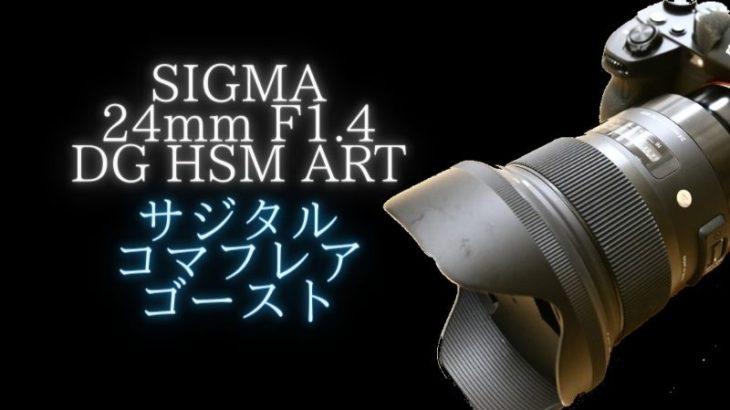 SIGMA 24mm F1.4 DG HSM ART 星空撮影で使用していて思うこと。(レビュー)