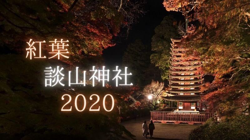 【動画あり】2020年 談山神社の紅葉とライトアップ