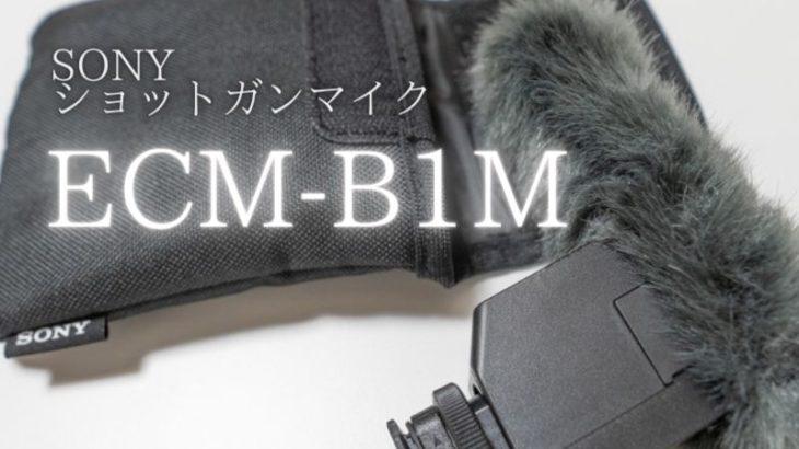 ショットガンマイクロホン SONY ECM-B1Mを使用した感想(レビュー、ATT、FILTERの比較など)