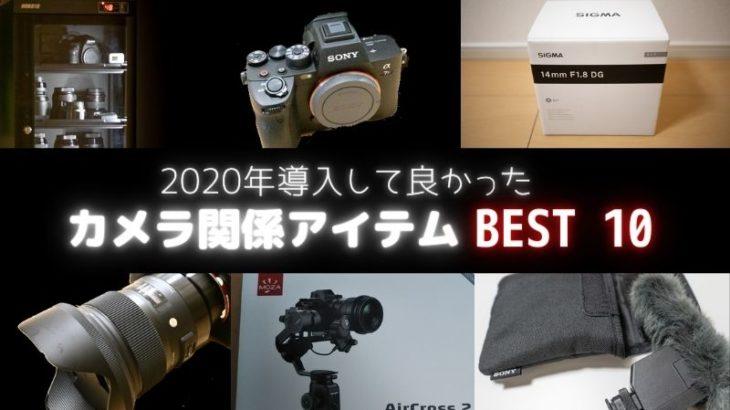 【2020】 導入して良かったカメラ関連アイテム BEST10!