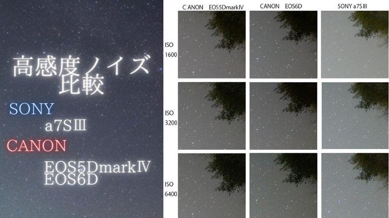 高感度ノイズ比較 SONY a7SⅢとCANON 5DmkⅣ、EOS6D(星空写真)白い二点ノイズ?