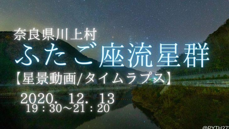 極大前日のふたご座流星群の撮影に行きました(奈良県川上村)