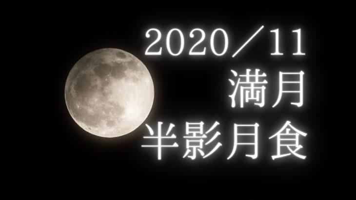 11月30日の満月「ビーバームーン」と「半影月食」を撮影しました