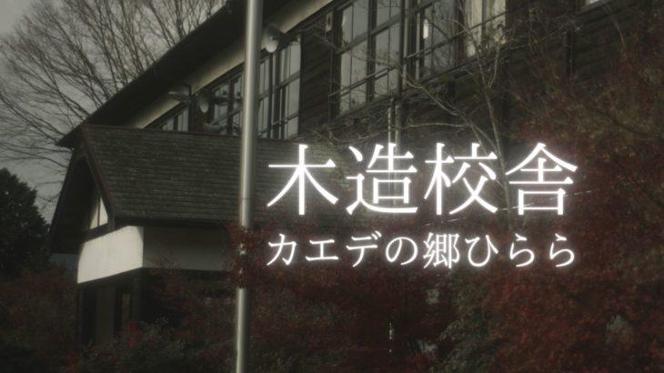 木造校舎を散策してきました(旧宇太小学校/カエデの郷ひらら)