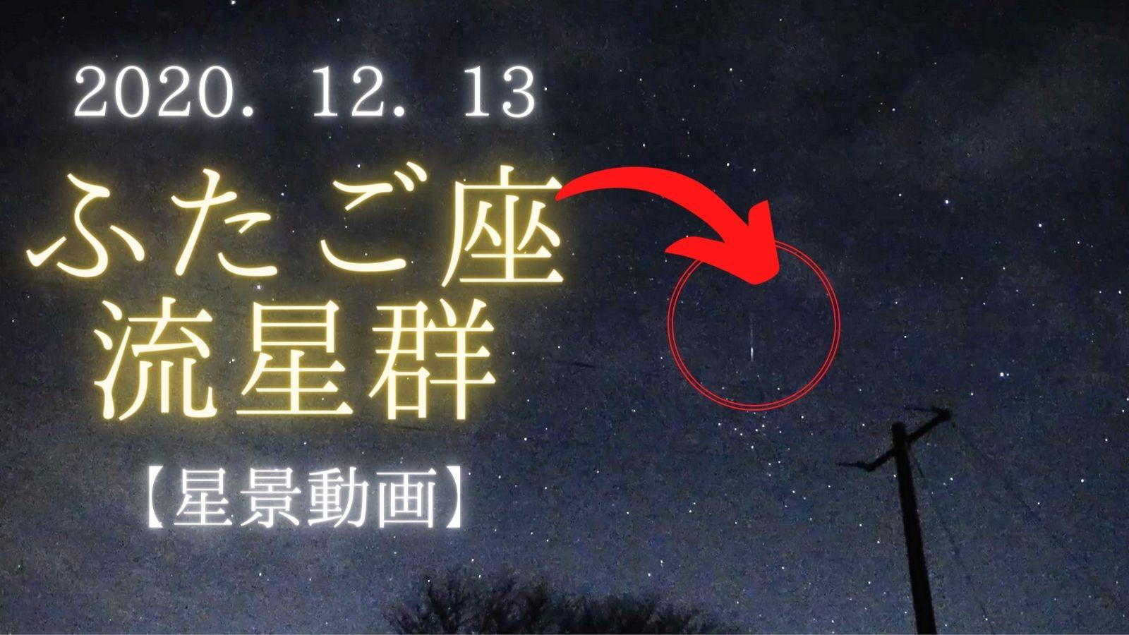 2020年ふたご座流星群の撮影に行ってきました(12月13日)