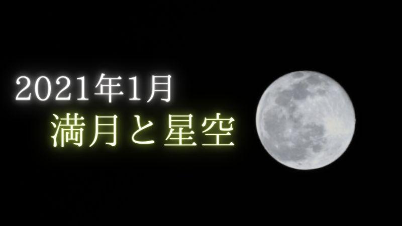 2021年1月の満月、ウルフムーンと星空を動画撮影してきた