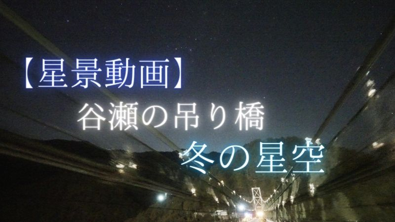 夜、星空見ながら谷瀬の吊り橋を歩いてみた(奈良県十津川村)