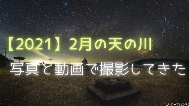 2月の夏の天の川を撮影に行きました(奈良県/みつえ高原牧場)