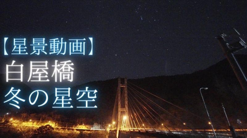 奈良県川上村の白屋橋の星空(奈良県川上村)