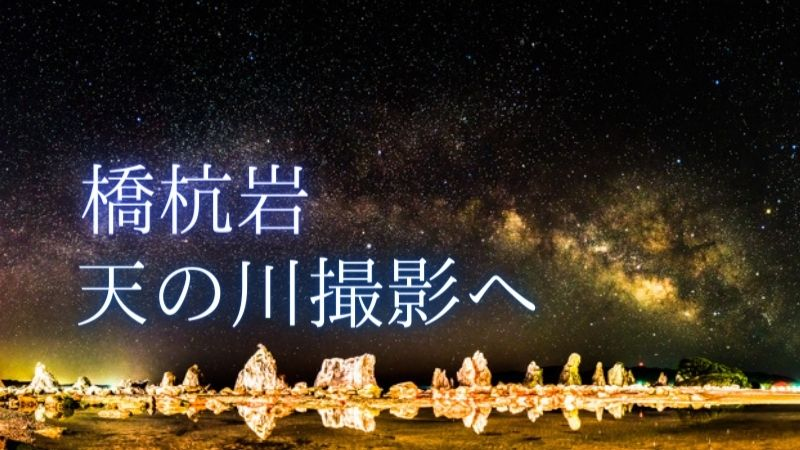 【動画あり】橋杭岩と2月の夏の天の川(2021年)