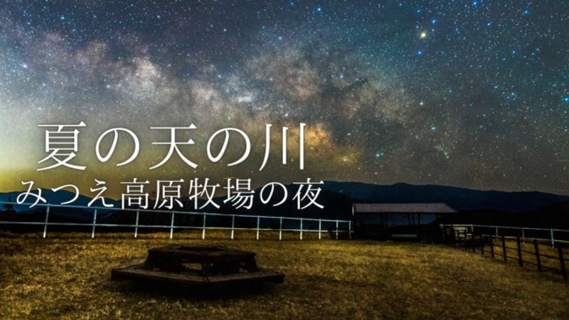 【SONY a7SⅢ】動画で天の川を撮影。みつえ高原牧場