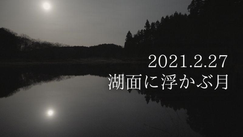 2021年2月の満月スノームーンを動画撮影してきました(龍王ヶ淵)