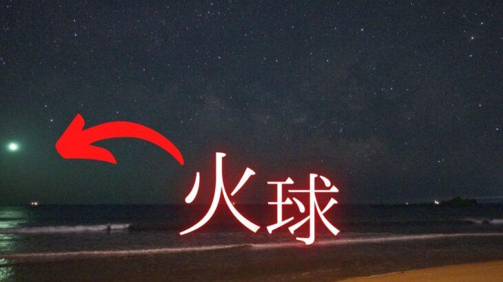 火球と天の川を動画撮影しました(2021年3月14日)