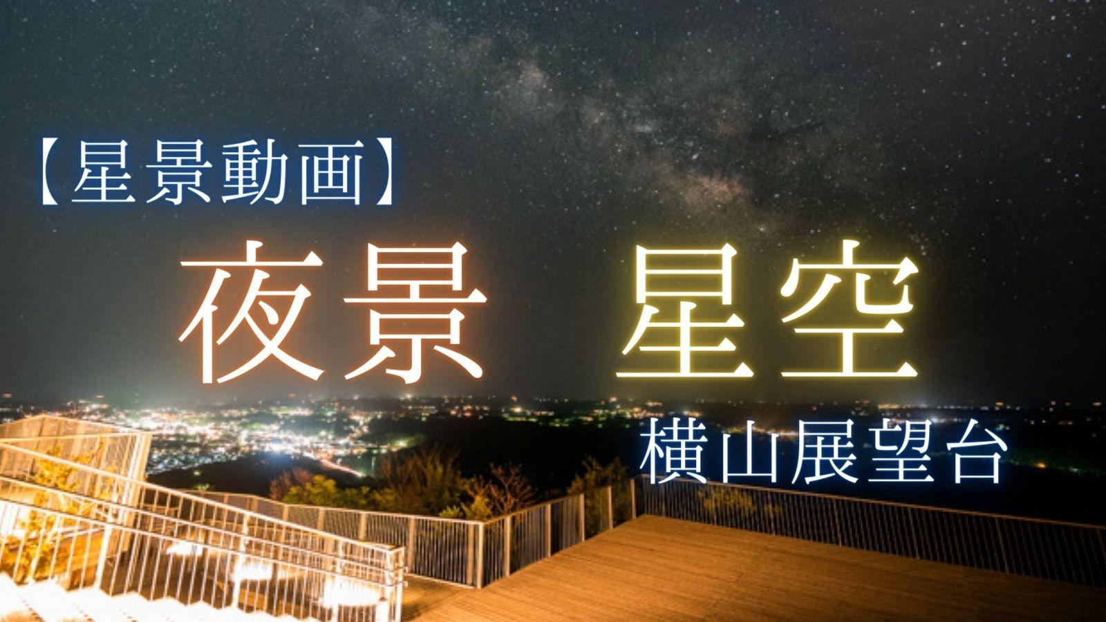 【動画】横山展望台の夜景と星空と天の川、朝焼けと日の出をSONY a7SⅢで動画撮影しました。