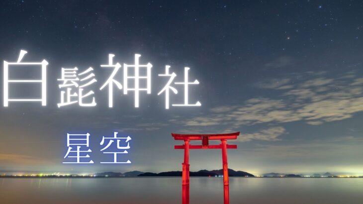 【動画】白髭神社の星空と朝焼けと日の出を動画撮影しました(滋賀県高島市)