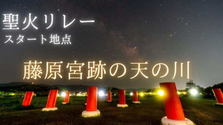 【動画】藤原宮跡の天の川を動画撮影しました