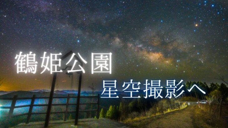 鶴姫公園の星空と天の川をSONY a7SⅢで動画撮影しました