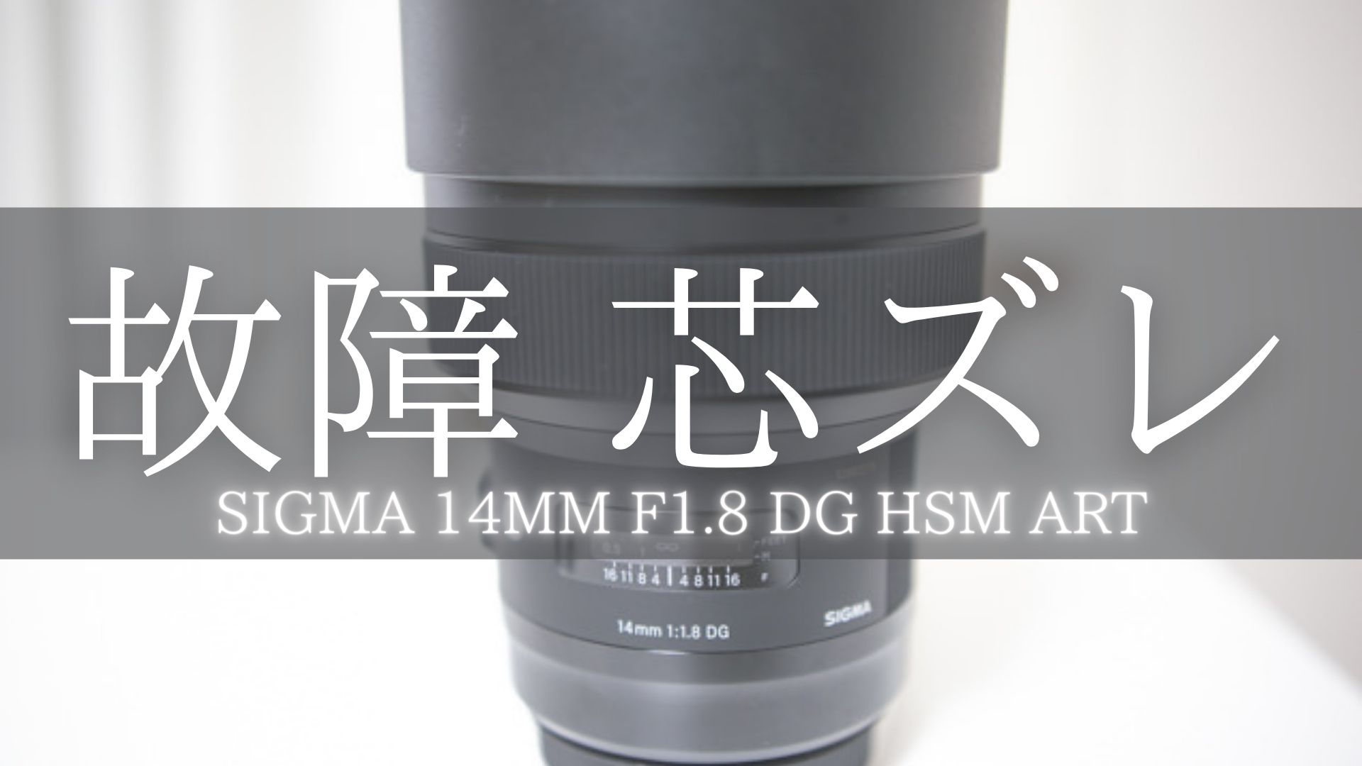SIGMA 14mm F1.8 DG HSM ART 解像感の低下。芯ズレか?症状と故障原因