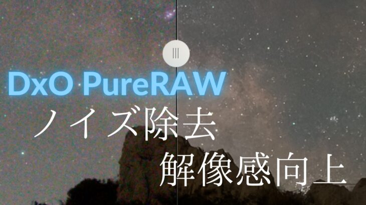 DxO PureRAWを星景写真に試してみた。使い方、効果など(星空の写真)