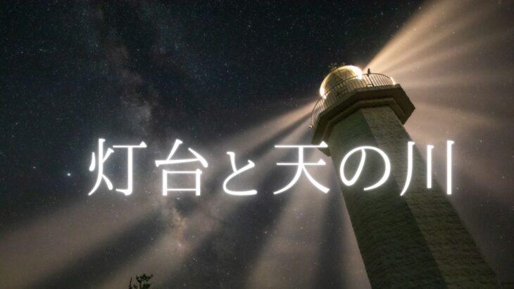 紀伊日ノ御埼灯台の星空と天の川をSONY a7SⅢで動画撮影しました