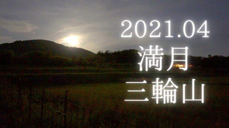 【2021】4月の満月と三輪山を動画撮影しました(ピンクムーン)