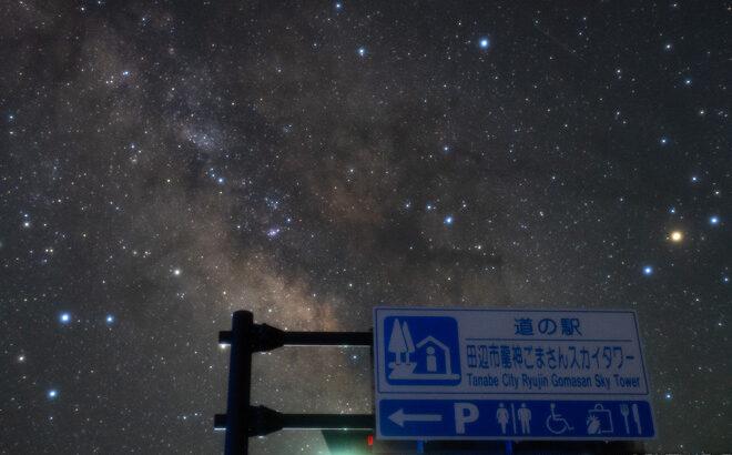 【動画あり】道の駅田辺市龍神ごまさんスカイタワーへ夏の天の川を撮影に行きました(和歌山県田辺市)