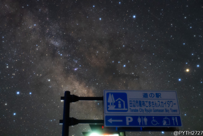 道の駅田辺市龍神ごまさんスカイタワー 星空
