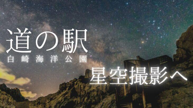道の駅白崎海洋公園へ夏の天の川を動画撮影に行ってきました(和歌山県由良町)