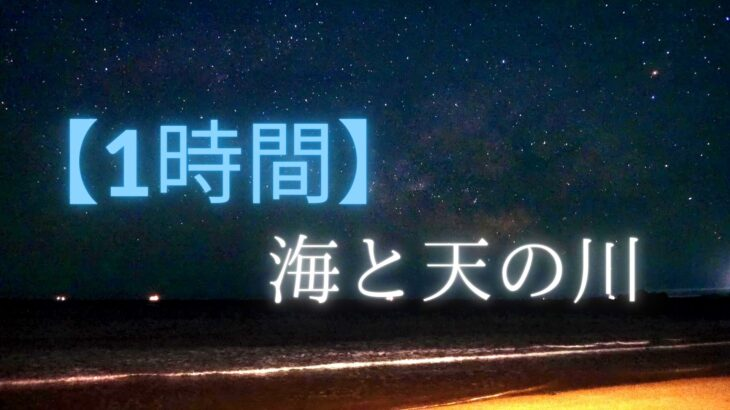 【1時間動画】水平線から昇る3月の天の川