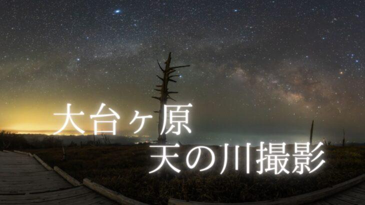 【2021】大台ヶ原の日出ヶ岳、正木峠へ天の川と星空の撮影に行ってきました