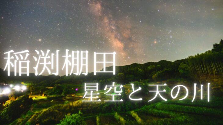 稲渕の棚田で夏の天の川を撮影しました(奈良県明日香村)