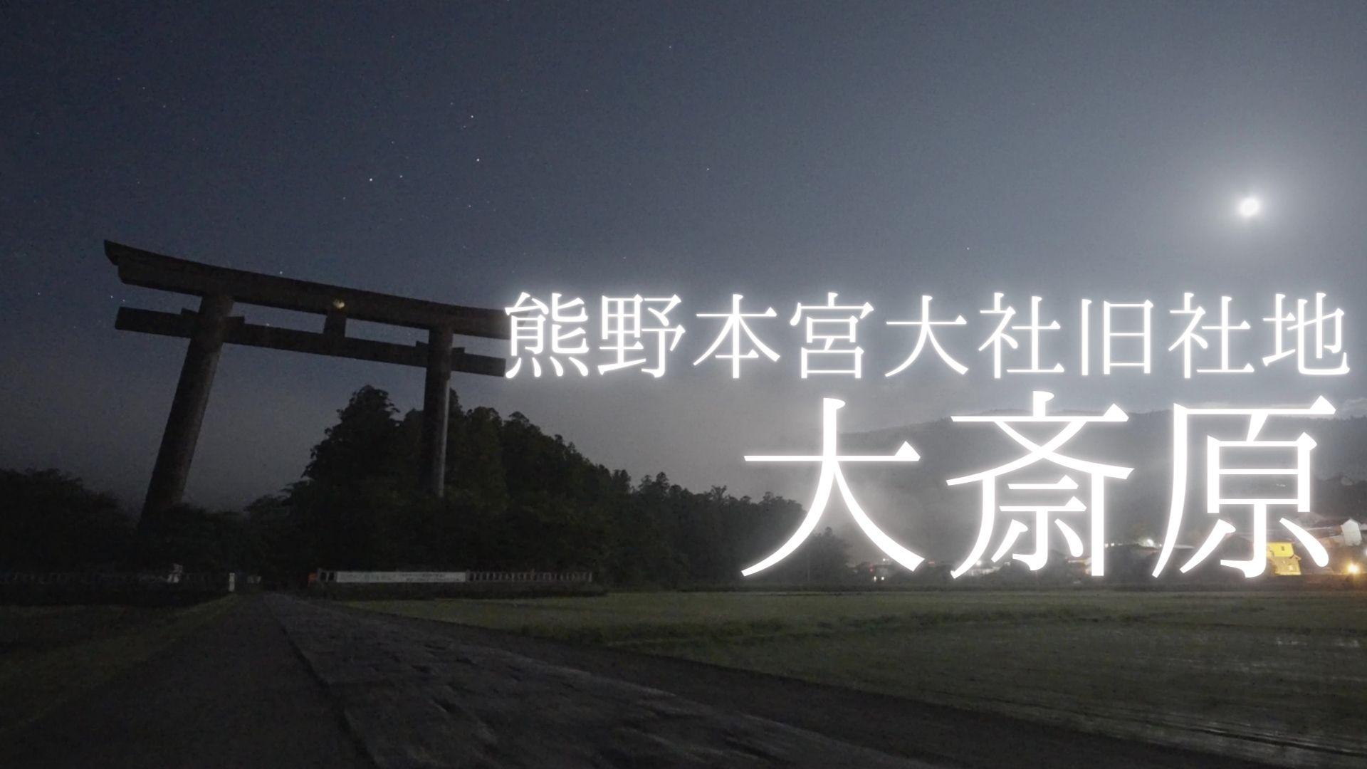 【2021】月と霧と星空。夜の大斎原を動画撮影しました