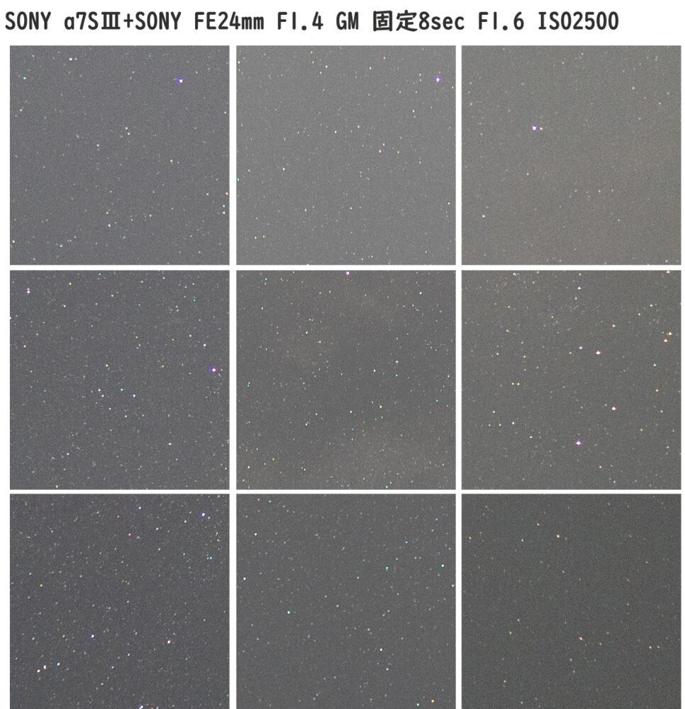 SONY FE24mm F1.4 GM 星