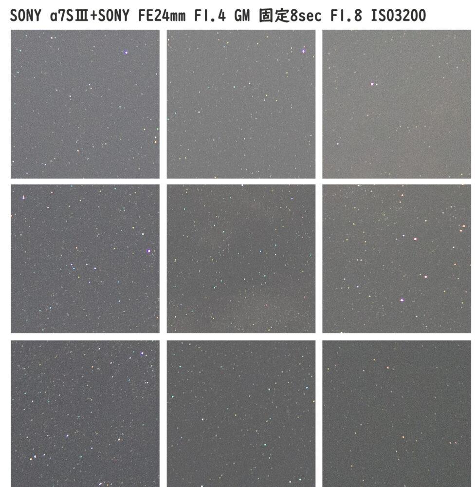 SONY FE24mm F1.4 GM 絞り値別