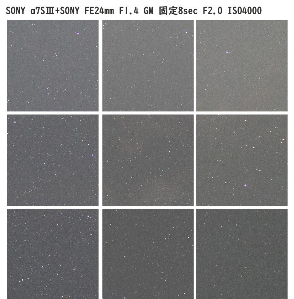 SONY FE24mm F1.4 GM 色収差
