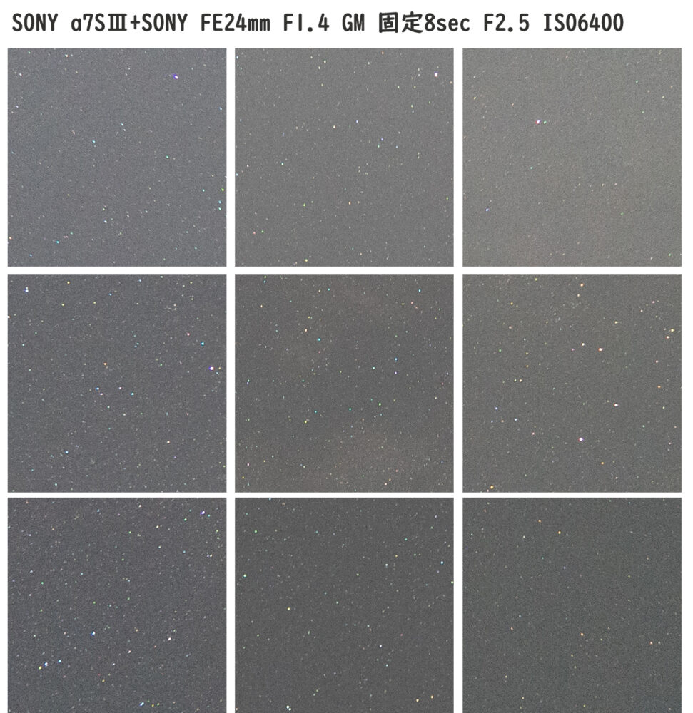 SONY FE24mm F1.4 GM コマ収差