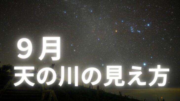 2021年9月の天の川の撮影候補日(見え方、方角、見える日など)