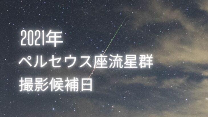 2021年ペルセウス座流星群の観測候補日や場所の選定や注意点など