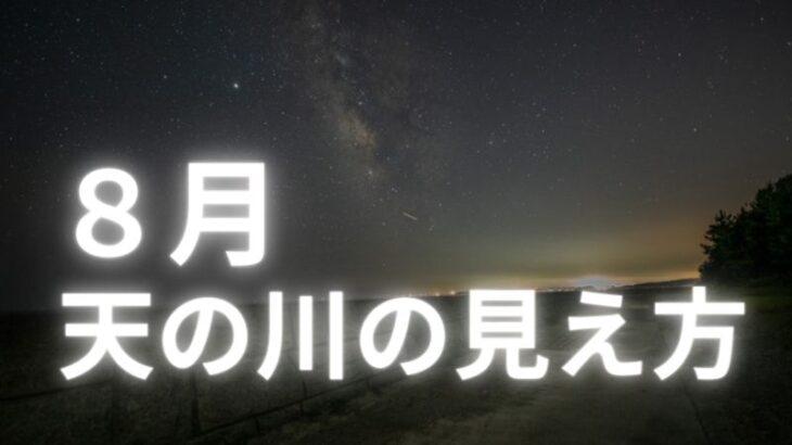 2021年8月の天の川の撮影候補日(見え方、方角、見える日など)