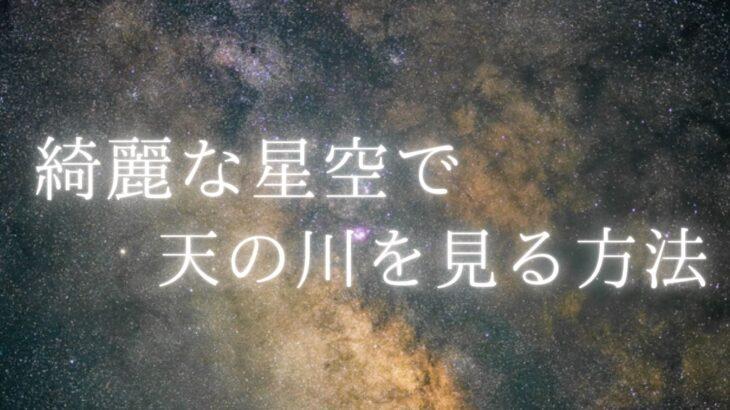 綺麗な星空で天の川を見る方法(月の出入、天気の調べ方、場所の選び方等)