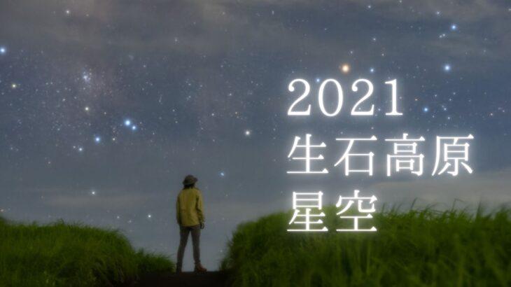 生石高原の星空を動画撮影しました(和歌山県紀美野町)