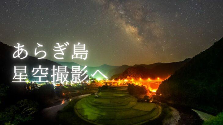 あらぎ島展望台へ星空の撮影に行きました(和歌山県有田川町)