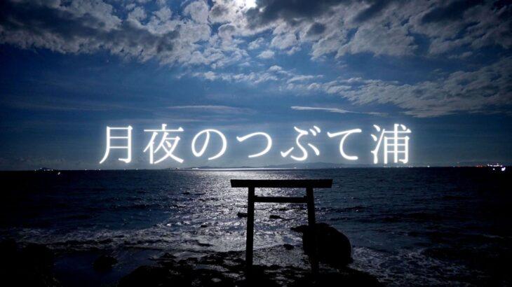 月夜のつぶて浦を撮影に行きました(愛知県南知多町)