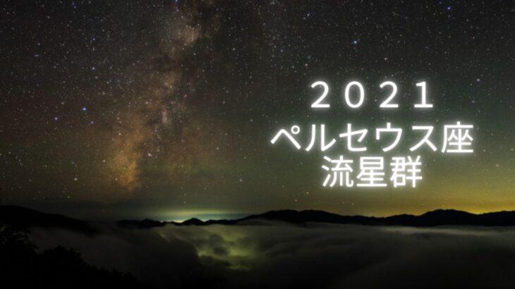 【2021】ペルセウス座流星群の動画撮影に行ってきました