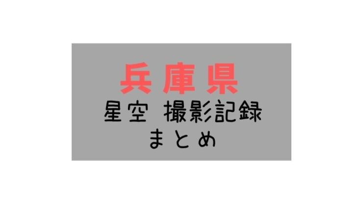 兵庫県の星空・天の川の撮影記録まとめ