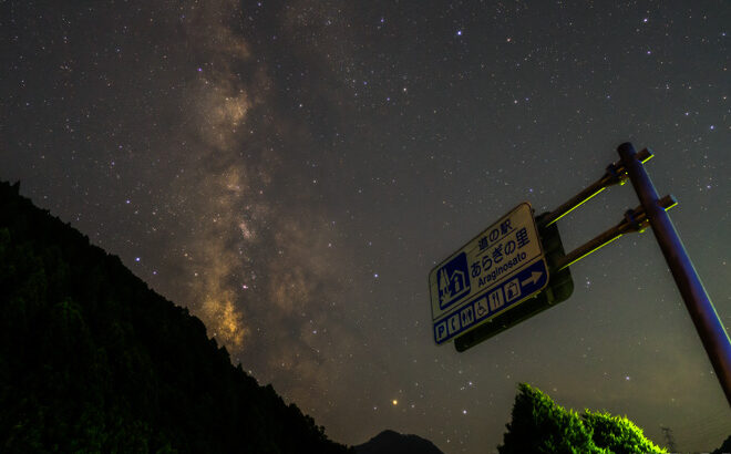 道の駅「あらぎの里」へ星空の撮影に行きました(和歌山県有田川町)