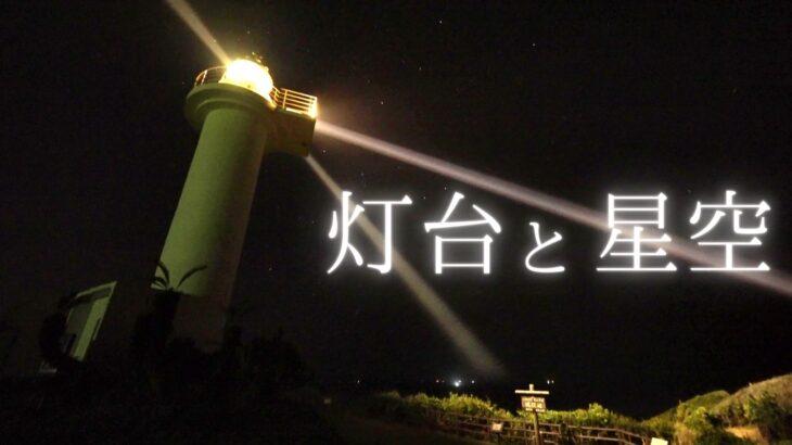 夜の梶取埼灯台と天の川を動画撮影しました。(和歌山県太地町)